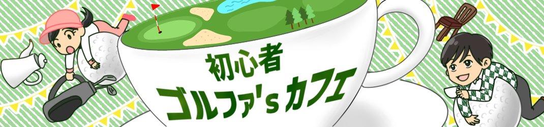 初心者ゴルファーズcafe