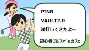 PING VAULT2.0 DALE ANSER試打評価 価格