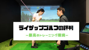 ライザップゴルフ(RIZAP GOLF)の評判|最高のトレーニング環境