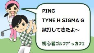 2017PING TYNE H SIGMA G試打レビュー|評価&特徴&価格