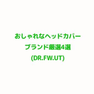ヘッドカバーおしゃれブランド厳選4選|ニット&革