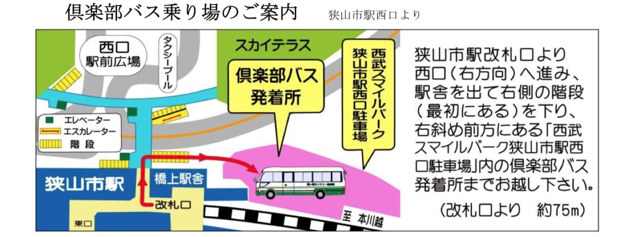 2020年東京オリンピックゴルフ会場|霞ヶ関カンツリー倶楽部とは