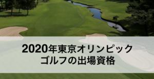 2020年東京オリンピックゴルフ出場資格|霞ヶ関カンツリーへの道