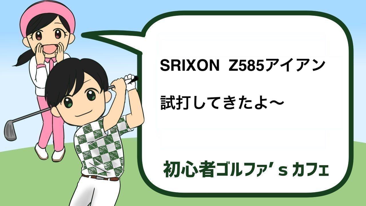 Z585アイアンの試打レビュー|SRIXON|評価&特徴