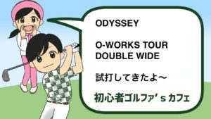O-WORKS TOUR DOUBLE WIDE試打レビュー|ODYSSEY|評価&特徴