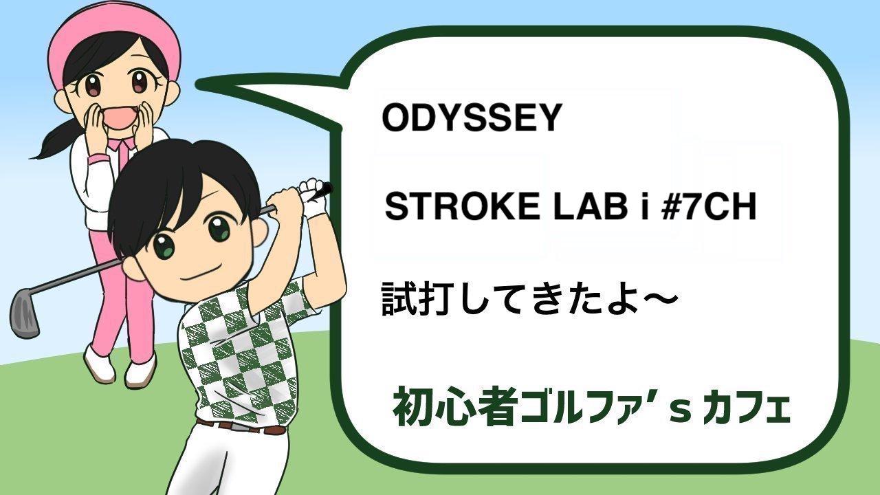 STROKE LAB i #7CH試打レビュー|ODYSSEY|評価&特徴
