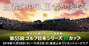 【速報】リーダーズボード~2018年ゴルフ日本シリーズJTカップ~