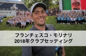 フランチェスコ・モリナリ2018年クラブセッティング 選手&クラブ情報