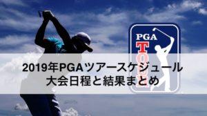 2019年PGAツアースケジュール|大会日程&結果まとめ