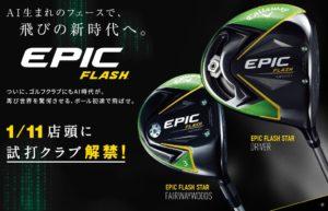 エピックフラッシュ(EPIC FLASH)2019年キャロウェイ新製品