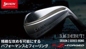 【3月16日発売予定】スリクソンZ-FORGED詳細スペックがついに発表