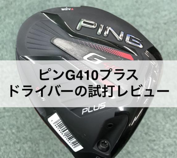 ピンG410プラスドライバーの試打評価|PINGの2019年新製品