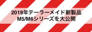 2019年テーラーメイド新製品M5/M6シリーズを大公開|試打レビュー等