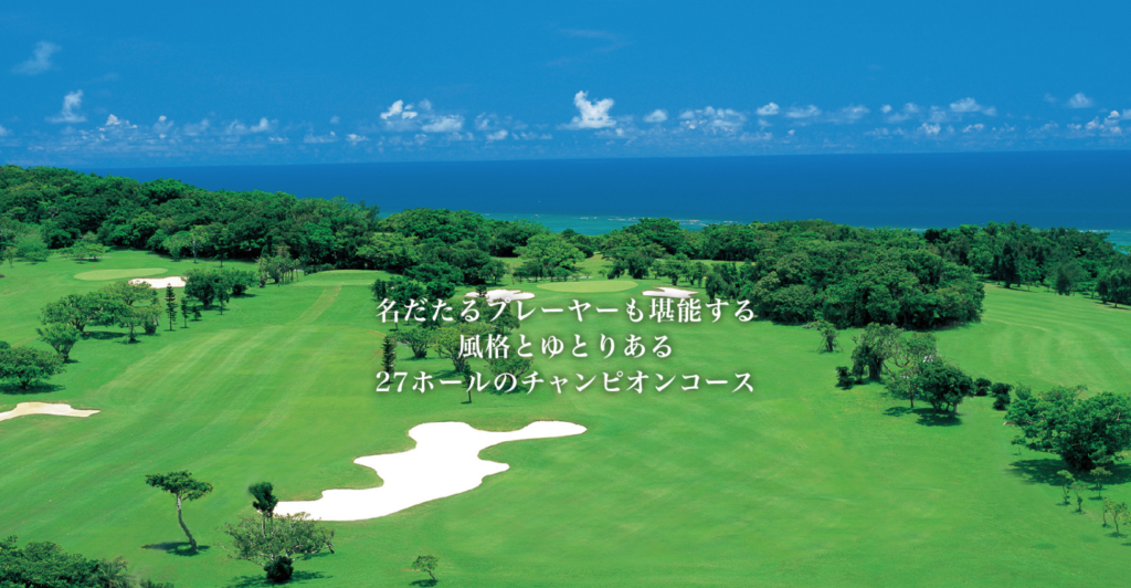 【速報リーダーズボード】2019年第32回ダイキンオーキッドレディスゴルフトーナメント