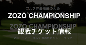 ZOZOチャンピオンシップCHAMPIONSHIP観戦チケット入手方法