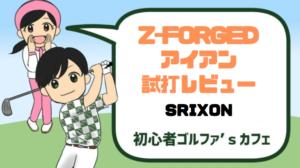 スリクソンZ-FORGEDアイアン試打レビュー|評価&特徴|SRIXON