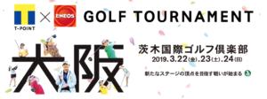 速報リーダーズボード|2019年Tポイント×ENEOSゴルフトーナメント
