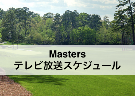 2019年マスターズ(Masters)のテレビ放送スケジュール|TBS