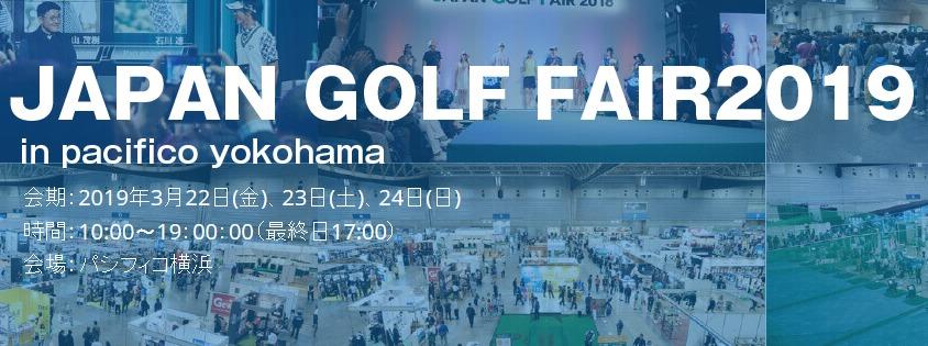 第53回ジャパンゴルフフェア2019|開催概要まとめ
