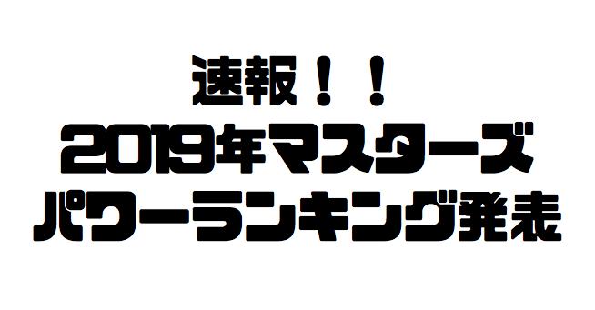 【速報】パワーランキングが発表!2019年マスターズゴルフ