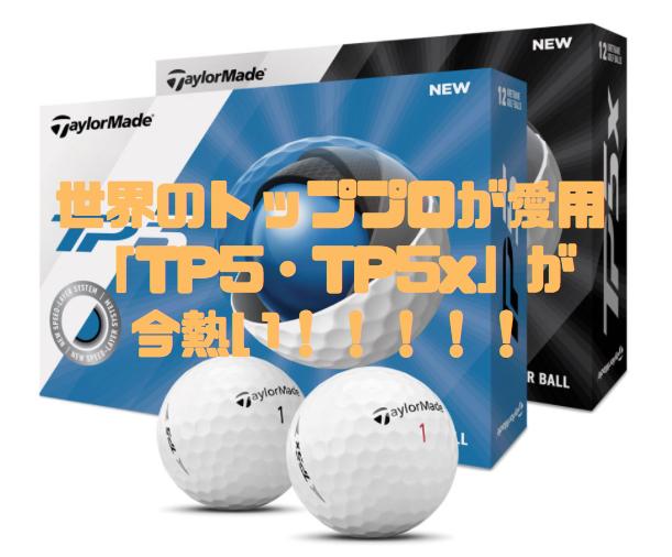 世界のトッププロが愛用「テーラーメイドTP5・TP5x」が熱い