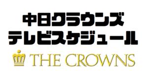 テレビ放送スケジュール 2019年中日クラウンズ