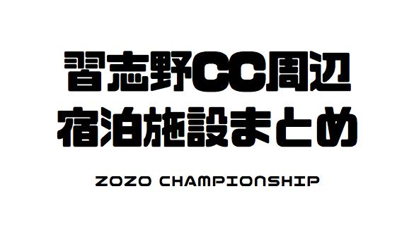 ZOZO CHAMPIONSHIP宿泊施設まとめ|習志野カントリークラブ周辺