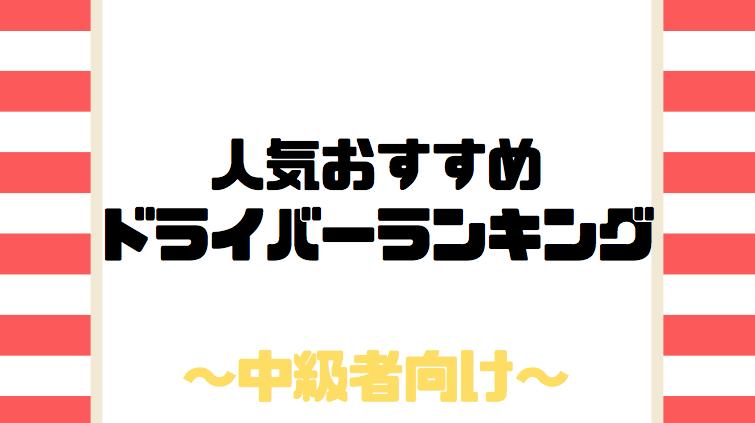 2019年ドライバー人気おすすめランキング〜中級者向け