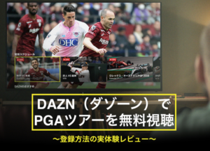【超簡単】DAZN(ダゾーン)の登録方法|実際の無料体験レビュー有り