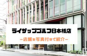 RIZAP GOLF(ライザップゴルフ)日本橋店を写真付きで紹介