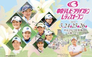 速報リーダーズボード 中京テレビ・ブリヂストンレディスオープン2019年