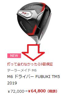 【M6ドライバー】売れ筋ランキング上位のテーラーメイド人気おすすめ品