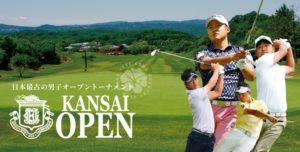 速報リーダーズボード 関西オープンゴルフ選手権競技2019年