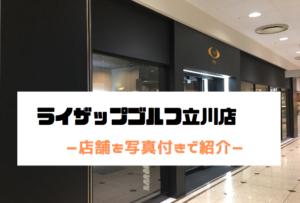 RIZAP GOLF(ライザップゴルフ)立川店を写真付きで紹介