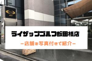 RIZAP GOLF(ライザップゴルフ)飯田橋店を写真付きで紹介