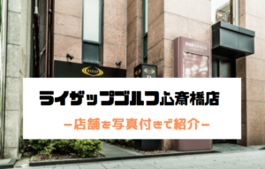 RIZAP GOLF(ライザップゴルフ)心斎橋店を写真付きで紹介