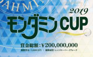 【速報リーダーズボード】アース・モンダミンカップ2019