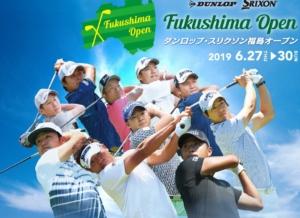 【速報リーダーズボード】ダンロップ・スリクソン福島オープン2019