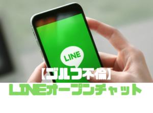 【ゴルフ不倫】LINEオープンチャットでのやり取りに注意!!