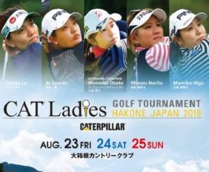 【速報リーダーズボード】CAT Ladies2019|渋野プロは休養
